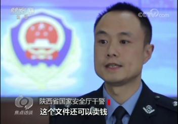 《焦点访谈》 20180916 危情谍影(下)