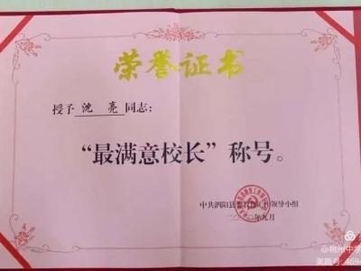 """沈亮校长被授予""""泗阳县最满意校长""""荣誉称号"""