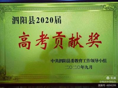 """2020喜获""""高考贡献奖"""""""