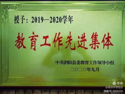 """2019—2020学年基础教育工作先进集体""""荣誉称号"""