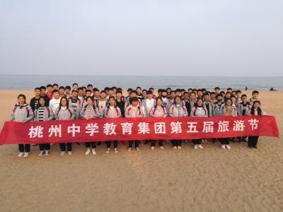 桃州中学教育集团第五届旅游节图片