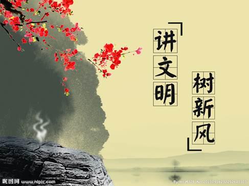9月19期音乐欣赏--文明用语特别节目